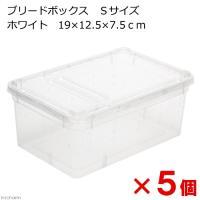 ブリードボックス Sサイズ ホワイト 19×12.5×7.5cm×5個