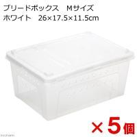 ブリードボックス Mサイズ ホワイト 26×17.5×11.5cm×5個
