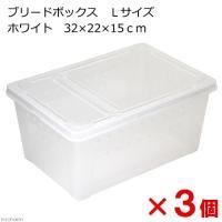 ブリードボックス Lサイズ ホワイト 32×22×15cm×3個 関東当日便