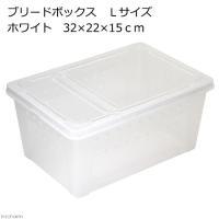 ブリードボックス Lサイズ ホワイト 32×22×15cm 関東当日便