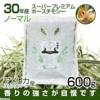 平成30年産 スーパープレミアムホースチモシーチャック袋 600g お一人様1点限り 関東当日便