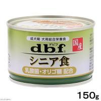 デビフ シニア食 オリゴ糖・乳酸菌配合 150g