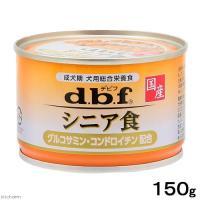 デビフ シニア食 グルコサミン・コンドロイチン配合 150g