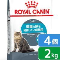 ロイヤルカナン 猫 ユリナリーケア 2kg×4袋 3182550842938 沖縄別途送料 ジップ付 関東当日便