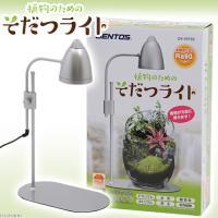 GENTOS 植物のための そだつライト LED 植物育成用ライト