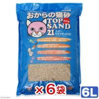 猫砂 サンメイト おからの猫砂 ニュ-トップサンド21 6L おからの猫砂 流せる 固まる 燃やせる 6袋入り お一人様1点限り 関東当日便