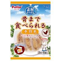 ペティオ 素材そのまま 骨まで食べられる 手羽先 2本×5袋入 関東当日便
