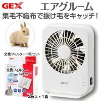 GEX ラビんぐ エアグルーム 集毛機本体+交換フィルター1個セット