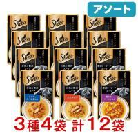 アソート シーバ アミューズ お魚の贅沢スープ&贅沢シーフードスープ 3種各4袋
