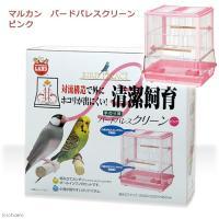 マルカン バードパレス クリーン ピンク(42×35×46cm) 鳥 ケージ 鳥かご