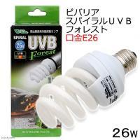 ビバリア スパイラルUVB フォレスト 26W 爬虫類 紫外線灯