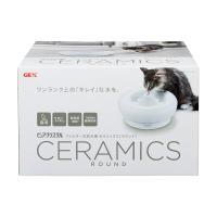 GEX ピュアクリスタル セラミックス 猫用 1.5L 循環式給水器 関東当日便