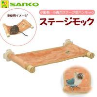三晃商会 SANKO ステージモック 小動物 小鳥 ステージ ハンモック