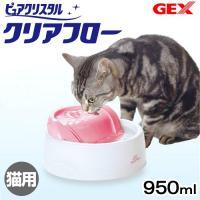 GEX ピュアクリスタルクリアフロー 猫用 ピンク 関東当日便