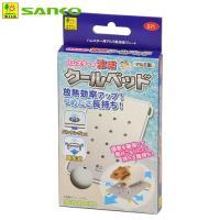 三晃商会 SANKO ハムスターの涼感クールベッド S71 自然にひんやり 冷感 暑さ対策 ハムスター マウス