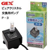 GEX ピュアクリスタル交換用ポンプ P-3