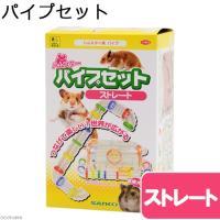 三晃商会 SANKO ハムスターパイプセット ストレート トンネル ハムスター マウス ジャービル