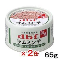 デビフ ラムミンチ 65g 2缶入り