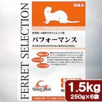 イースター フェレットセレクション パフォーマンス 1.5kg