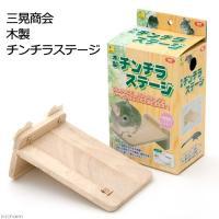 三晃商会 SANKO 木製チンチラステージ チンチラ デグー シマリス モモンガ ステージ 木製