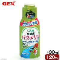 GEX サイクル 120mL 淡水・海水両用 バクテリア 熱帯魚 観賞魚 ジェックス