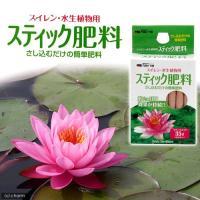 カミハタ スイレン・水生植物用 スティック肥料 35g(約30本入) 関東当日便
