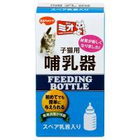 ミオ 子猫用 哺乳器(スペア乳首入) 猫用 哺乳瓶 関東当日便