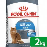 ロイヤルカナン 猫 ライト ウェイト ケア 肥満気味の成猫用 2kg 3182550706827 ジップ付
