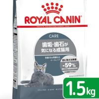ロイヤルカナン 猫 オーラル ケア 成猫用 1.5kg 3182550717182 ジップ付
