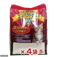 猫砂 お一人様1点限り 小さく固まる猫砂 コンパクトサンド DX 5L 1箱4袋入り 猫砂 ベントナイト 関東当日便