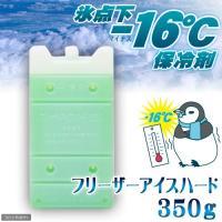 保冷剤 フリーザーアイスハード 350g 氷点下16℃タイプ    ひんやり 関東当日便