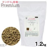 国産 チンチラの食事プレミアム 1.2kg 毛球対策 小麦粉不使用 ヘルシーフード