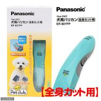 メーカー:パナソニック 品番:ER807PP−A 我が家で簡単トリミング!ワンちゃんの被毛をカットす...