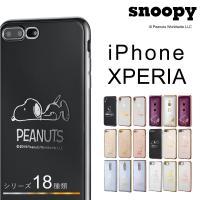 スヌーピー iPhone XR iPhone8 8 PLUS iPhone7 7 PLUS Xperia XZ3 TPU クリア ケース かわいい おしゃれ キャラクター スマホケース
