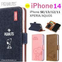 スヌーピー iPhone12 mini PRO MAX iPhone11 iPhone8 iPhone SE 第2世代 Xperia 10 III 5 ii Ace 2 1 XZ3 AQUOS sense5g Galaxy A41 BASIO4 手帳型 ケース