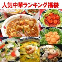 人気中華料理ランキング福袋 レトルト 冷凍食品