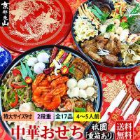 おせち おせち料理 中華 中華おせち 祇園 重箱あり おせち2019 予約 ※代引きは手数料432円別途必要。