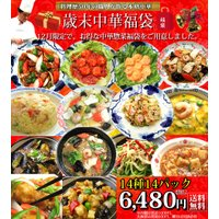 歳末中華福袋2019 御歳暮 クリスマス オードブル 中華惣菜 送料無料 送料込み ポイント消化