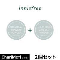 イニスフリー ノーセバム ミネラルパウダー 2個セット innisfree No-Sebum Mineral Powder 2set/メール便