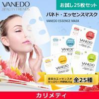 バネド シートマスク お試し25枚セット VANEDO 全25種類 エッセンシャル 保湿 フェイスマスク マスクパック 韓国コスメ  (メール便)