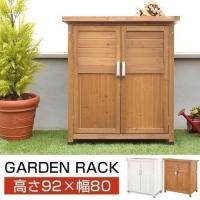 屋外でも使用可能な天然木製物置き小型タイプです。 この収納家具のポイントは移動・分離できる可動棚にあ...