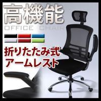 多機能で使いやすく長時間でも快適に座れる理想のチェアです♪ パソコン作業で机の前に座ることが 多い方...