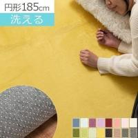 滑り止め加工 洗えるラグカーペット カラー豊富  ■商品仕様 ■材質 表面:ポリエステル100% 裏...