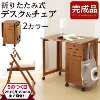 折り畳めば 省スペース な 木製デスク & チェア の 2点セット。 イスも折り畳めて机に掛けること...