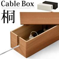 ケーブルボックス 桐木製 アジアン   送料無料のケーブルボックスです。  【取り扱い品目】 トリニ...