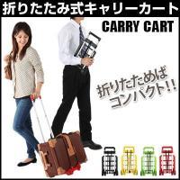 持ち運びに便利な折りたたみ式キャリーカート。 コンパクトに収納でき、超軽量なので持ち運びも楽々♪  ...