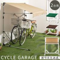 激安のクッション 座椅子です。  自転車置き場に設置!雨や日差しから自転車を守るサイクルガレージハウ...