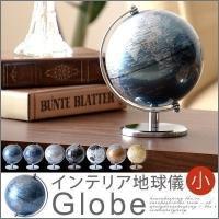高級感溢れるデザインが特徴的な地球儀です。 美しい球体に英語表記の世界地図はシンプルでオシャレ! 入...
