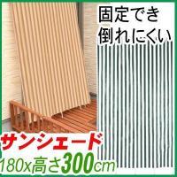 室内温度上昇だけでなく、家具焼けや畳焼けなども 和らげてくれる高機能サンシェードです。 プライバシー...
