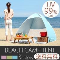 簡単!快適! 5秒で開く、ポップアップテントです。 UV加工 防水加工でキャンプやレジャーのお供に。...